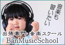 音楽教室 大阪,京都,兵庫,奈良,滋賀,バンミュージックスクール