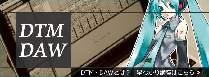 DTM・DAW早わかり講座