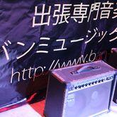 バンミュージックスクール横断幕