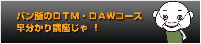 バン爺のDTM・DAWコース早分かり講座じゃ!