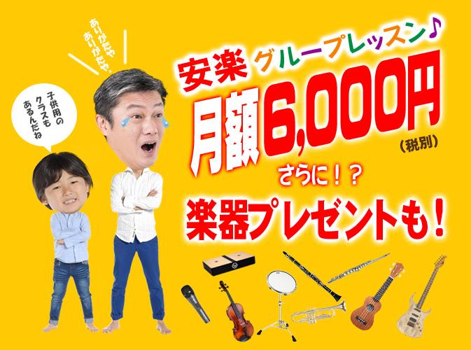 新グループレッスン月額6,000円