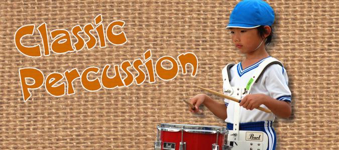クラッシックパーカッションコース