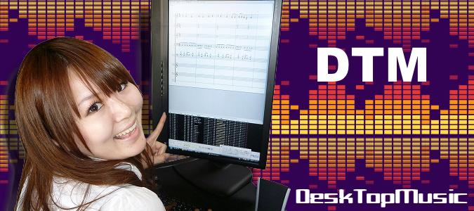 dtm コンピューターミュージックコース