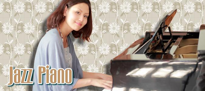 ジャズピアノスクール