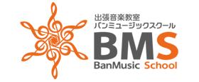 バンミュージックスクール