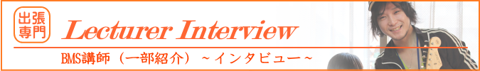 講師紹介・インタビュー