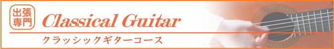 クラッシックギターコース