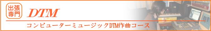 DTM・コンピューターミュージックコース