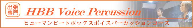 ヒューマンビートボックス・ボイスパーカッションコース