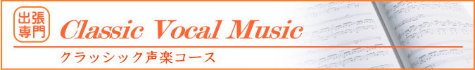 オペラ・クラッシック声楽コース