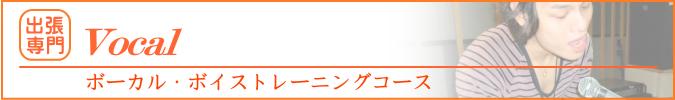 ボーカル・ボイストレーニングコース