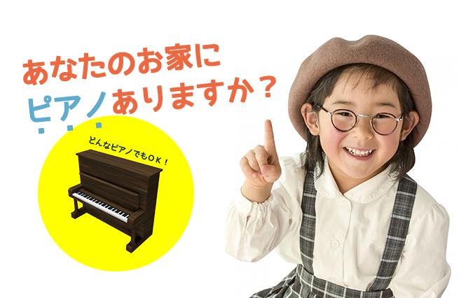 あなたのお家にピアノありますか?
