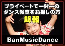 大阪のダンス教室バンミュージックスクール