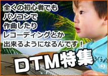 DTM特集