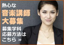 音楽講師募集 大阪