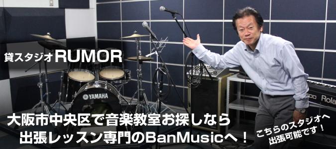 大阪市中央区で音楽教室をお探しならBanMusicへ!
