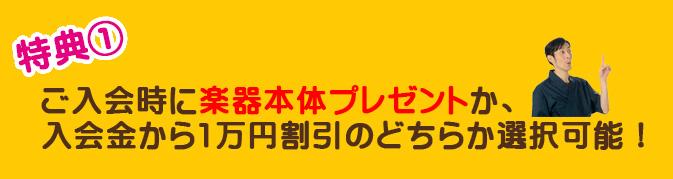 特典①ご入会時に楽器プレゼントか、入会金から1万円割引のどちらか選択可能